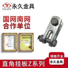 直角挂板Z-7 电力铁附件线路挂板 国标热镀锌金具