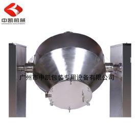中凯厂家供应V型密封式干粉混合机 粉末高效混合机 二维混合设备