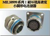 1耐环境高密度小圆形电连接器(MIL38999系列)