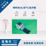 手机防水膜 喇叭防水膜 防水膜透声透气膜 免费拿样