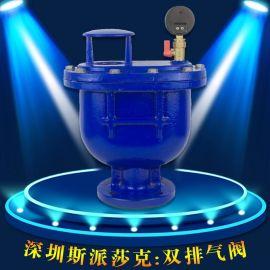 供应 SCAR复合式污水排气阀 清水排气阀DN100 微型快速自动排气阀