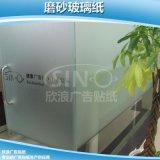 玻璃膜 玻璃纸 窗花纸 磨砂玻璃贴批发生产厂家