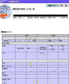 汽车尾气排放传感器密封圈原料SIFEL3705A/B,液态注塑**橡胶SIFEL3405A/B