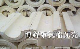 临汾聚氨酯瓦壳厂家尺寸