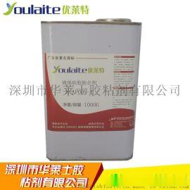 现货供应硅胶与金属粘合剂 硅胶与金属粘合剂厂家批发 硅胶粘PE胶水 液体硅胶胶水