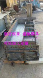 山西省高铁桥梁遮板钢模具