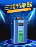 傲迪恒大工业节电器无显示 200kw工厂节电器