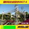 北京福星舞台桁架 灯光架 背景架