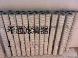 标准颇尔滤芯