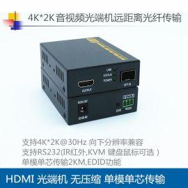 HDMI 4K超高清光端机(无损型)光纤转