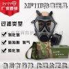 MF11B(FMJ05)军民两用防尘毒面具