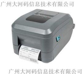 斑馬條碼打印機 Zebra GT820