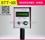 反光标志逆反射系数测定仪STT-101