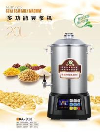 酒店豆浆机商用20L大容量多功能米糊机全自动豆浆机