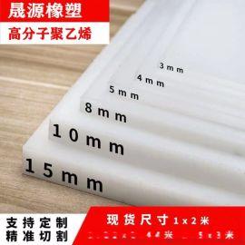 超高分子聚乙烯板UPE料仓防粘板聚乙烯板加工