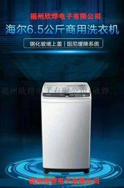 福州海尔自助扫码洗衣机