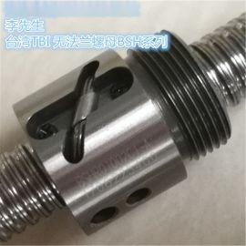 供应TBI滚珠丝杆BSHR01604-3