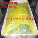 株洲VCI防锈袋厂家生产汽车锁用VCI防锈袋