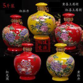 5斤装陶瓷酒瓶价格 蘑菇盖酒瓶子图片 陶瓷酒瓶定做厂家