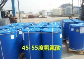 山東40-55度氫氟酸生產廠家現貨供應
