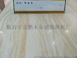 E0生態板最新花色廠家價格