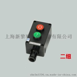 ZXF8030防爆防腐控制按钮,防爆防腐主令控制器,新黎明防爆按钮