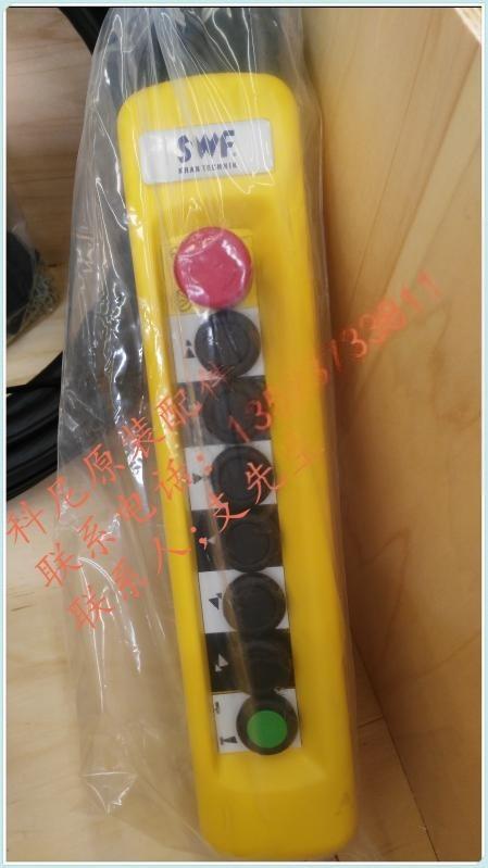 原装科尼遥控器 RAD-S 12110711 SWF 法兰泰克遥控器
