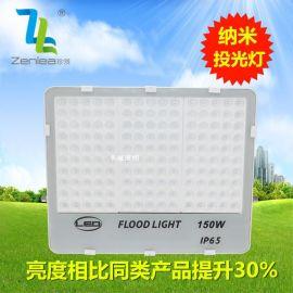 Zenlea珍领 ZL-FL150-G户外纳米投射灯 室外防水景观灯 LED投光灯150W 纳米贴片泛光灯