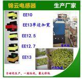 供应EE10/EE13/EE16/EE19变压器 节能灯变压器 电动车控制器变压器