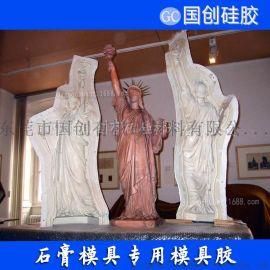 做石膏雕塑模具专用模具硅胶