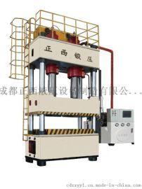 供应正西液压Yz32四柱万能液压机