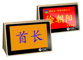 云合一HY-Z070A1电子桌牌 武汉无纸化智能会议桌牌