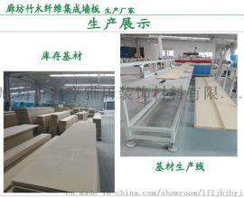 竹木纤维集成墙板  廊坊生产厂家直接发货 环保快装