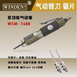 供应稳汀气动工具 气动锯 气动锉刀WSM-768B WSM-768A