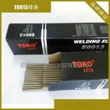 TOKO焊材E6013碳钢焊条厂家直销