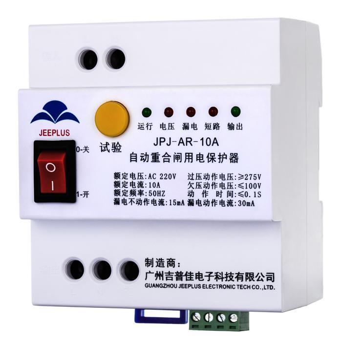 无人值班自动重合闸漏电保护开关 RS485