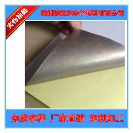 无纺布导电胶带 0.1T厚  单双面导电无纺布胶带  导电性好 可定制