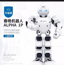 優必選阿爾法跳舞表演可編程機器人