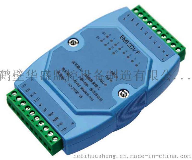 EM12DI/F离散量/频率量隔离采集模块