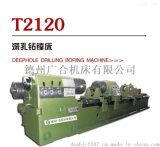 供應深孔鏜牀T2120圓柱形零件專用機牀