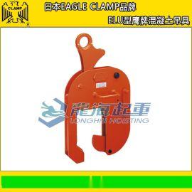 ELU型鹰牌混凝土吊具, 日本EAGLE CLAMP