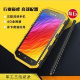 uphone S931L 公網對講防爆手機 軍迷用對講智慧三防工業手機