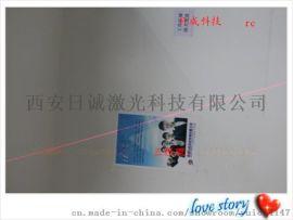 纸加工设备激光 射器C