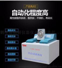 体验燃料油热值检测仪操作,创研CYHW型