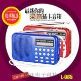 外贸精品插卡音箱L-065迷你掌上录音点歌复读机