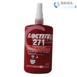 乐泰271胶水 乐泰271螺纹锁固剂 高强度螺纹锁固胶