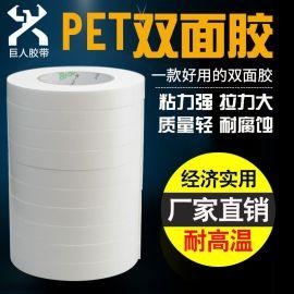 耐高温PET双面胶 白色双面胶  高透明双面胶 汽车双面胶批发