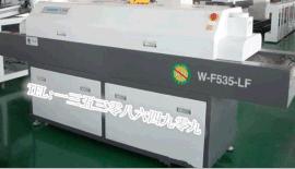 万德盛W-F535-LF五温区经济型小回流焊