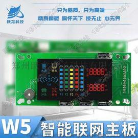 YL-W5净水器物联网电脑板 智能净水器电脑板