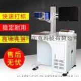 浙江寧波蘇北泰州鐳射打標機刻字設備三軸混合式鐳射刻印機